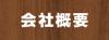堺 はつしば会社概要 堺にあるはつしばリフォームってどんな会社?