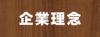 大阪 堺 はつしばリフォーム 企業理念 堺を中心に対応しているはつしばリフォームの企業理念をご紹介します!