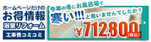 堺市のみなさまにホームページだけのお得情報 今年の冬にお風呂場で寒い!!!と思いませんでしたか? 定額商品多数 オトンとオカンに!安心な住まいを贈りませんか?