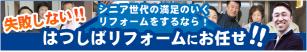 堺市のみなさまにお伝えする水まわりリフォームのポイント