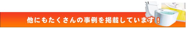 大阪堺のリフォームならはつしばリフォームへ 現場に精通したプロが最初から最後までお付き合い! はつしば