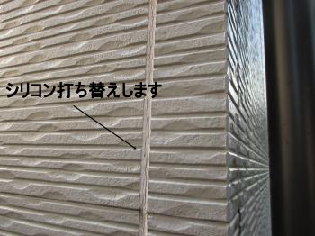 20150816nsama-outer_wall_paint-before00.jpg