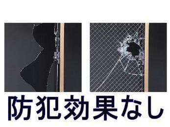 勝手口が人目に付かない所にある家の方や、面格子が付いていない家の方へ向けた施工事例です。<br>防犯対策としては、 ①防犯ガラスを入れる>②面格子を入れる>③補助錠を付けるがあります。<br>費用面ではこの順で安くなります。<br>■NSG 防犯ガラスセキュオ30の取付け施工事例です。