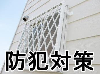 窓に面格子を付けていますか?他の施工事例でも解説してますが、泥棒は70%が窓からの侵入です。<br>人目に付かない位置に窓がある家の方に向けた施工事例です。<br>この事例を読む事で、面格子の取り付け方や防犯意識を学ぶ事が出来ます。<br>■LIXIL(リクシル)アルミ面格子ヒシクロスの取付け事例です。