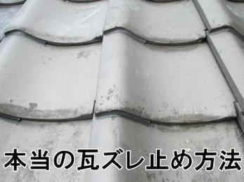 家が瓦屋根で、過去に飛び込みの訪問販売業者が屋根に登った事のある方に向けた施工事例です。<br>訪問販売員の一部には悪徳業者もいます。<br>知らない業者を絶対に屋根に登らせないでください。<br>屋根は見えない所です。<br>必ず信頼のある方に点検してもらってください。
